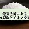 電気透析による塩の製造とイオン交換膜