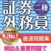証券外務員試験 単語まとめ1〜金融商品取引法編〜