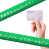 固定資産税の支払いはnanacoカードで!Yahoo! JAPANカードでクレジットチャージしてTポイントをゲットしよう。