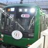 東急電車 5000系