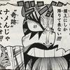 ワンピース 英語 55巻