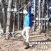 景信山東尾根から小下沢分岐で急遽小下沢林道コースの検分に行って来たけどとてもデンジャラス!
