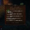 【Diablo3】クルセイダー「光の探究者」セットダンジョン攻略