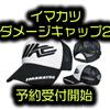 【イマカツ】IKロゴが大きく入った「IK-019 ダメージキャップ2 」通販予約受付開始!
