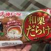 神戸屋  和栗だらけのコロネ 食べてみました