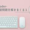 AtCoder-練習問題を解きまくる1