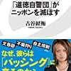 【読書感想】「道徳自警団」がニッポンを滅ぼす ☆☆☆☆