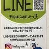 LINE予約やってます!!
