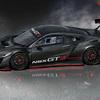 HONDA レース専用車両の『NSX GT3』を発売