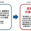 朝日新聞、首相案件との発言を「加計ありき」とレッテル貼り報道を行う