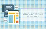 HTML/CSSの覚え方 WEB制作に役立つ便利なチートシートまとめ