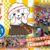 栃木県佐野市で開催された第12回さのマラソンに参加してきました
