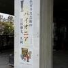 色ガラス芸術のパイオニア 岩田藤七、久利@新宿歴史博物館 2018年2月11日(日)