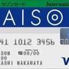 モッピーでセゾンカードインターナショナルが11,000ポイント(11,000円分)!当サイト限定モッピー登録で1,000円分も!
