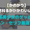 【かのかり】更科瑠夏(るか)がかわいい|肉食系美少女のグッとくるシーン・セリフを厳選!【彼女、お借りします】