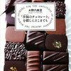 あの人に、自分に。愛を贈ろう!チョコレートの本3選
