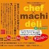 chef machi deli