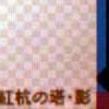 セブンスドラゴン プレイ日記6(残りドラゴン:0匹)
