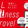 JAL Wellness & Travelをさっそく初めてみた