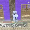 マインクラフトをPS Vita/PS3で #80 高層豆腐マンション