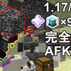 【マイクラ1.17/1.16】超簡単に作れる完全自動のウィザー処理装置 作り方解説!ビーコン作り放題!Minecraft AFK Easy Wither/Nether Stars Farm【マインクラフト/JE/Java Edetion/便利装置】