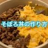 材料はひき肉と卵だけ!簡単なそぼろ丼の作り方(レシピ)