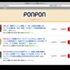 クーポン情報をまとめて表示する「PONPON」というサービスを作りました