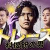 トレース〜科捜研の男〜 7話 感想|恋の行方よりジュニアの役所を知りたい!