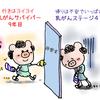 ステージ4告知まで③ ~運命の日・病院(2018年7月)~