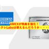 AMEXプラチナの新特典〜何で出すの遅いの?〜