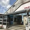 天拝山駅に訪問