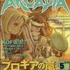 アルカディア 12 : アルカディア Vol.12 ( 2001 年 5 月号 )