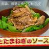 豚肉と玉ねぎのソース漬け!