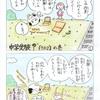 第46回 中学受験!? の巻(その2)