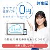 弥生シリーズの個人事業主さん専用の確定申告ソフト「やよいの白色申告 オンライン」機能と料金プランの比較