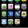iPhoneホーム画面超整理法