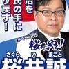 日本第一党の国政進出、桜井誠が国会議員になるのは冗談抜きで時間の問題の理由とは