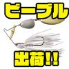 【ボトムアップ】人気の川村光太郎プロ監修のスピナーベイト「ビーブル」出荷!