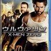 「ウルヴァリン:X-MEN ZERO 」