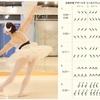 白鳥コールドバレエの振付シート(前半)を公開!