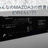 【MAZDA3】ツイッターで報告された燃費ってどれくらい?