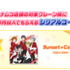 Sunset★Colors