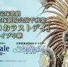 どこまでも規格外!花組トップスター明日海りおさん、ラストデイ ライブ中継の会場数がスゴい!