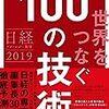 読書メモ〜世界をつなぐ100の技術