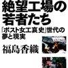 【読書感想】中国絶望工場の若者たち ☆☆☆☆