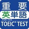 【受験生必見アプリ】「最重要英単語 for the TOEIC®TEST」でTOEIC・受験対策!!