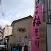 梅さんぽ その1(神戸 岡本 フロイン堂)