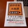 第88回文房具朝食会@名古屋「おかざき文具博で遊ぼう!」