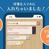 本日のおすすめアプリ(QuickMemo+ - 付箋TODOメモ帳&リマインダー)