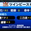 ダンジョン高校目利き+8幸運+6でツインビースト完成![パワプロアプリ]